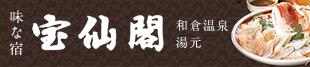 宝仙閣(ほうせんかく)